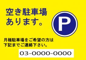 P空き駐車有ります。