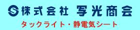 タックライト・静電気シートの写光商会